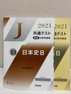 "Thumbnail of ""共通テスト直前対策問題集"""