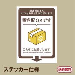 "Thumbnail of ""置き配ステッカー 宅配 ボックス 防水仕様 コロナ対策 ポスト"""