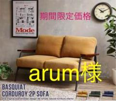 "Thumbnail of ""Basquiat corduroy 2人掛けコーデュロイソファ イエロー"""