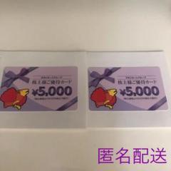 "Thumbnail of ""すかいらーくグループ 株主様ご優待カード"""