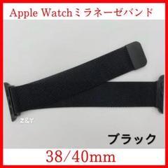 "Thumbnail of ""Apple Watch アップルウォッチ ミラネーゼ バンド 交換用 時計"""