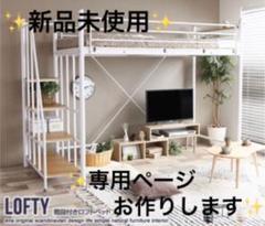 "Thumbnail of ""【シングル】 Lofty 階段付きロフトベッド"""