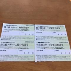 "Thumbnail of ""東急スポーツ優待共通券 4枚"""
