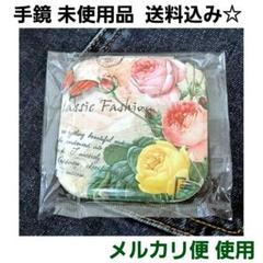 """Thumbnail of """"手鏡 花 薔薇 バラ 蝶 コンパクト ミラー"""""""