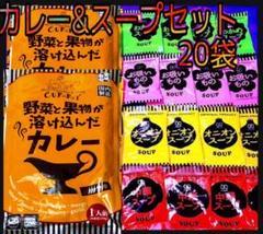 """Thumbnail of """"レトルトカレー★野菜と果物が溶け込んだカレー2袋★インスタントスープ20袋"""""""