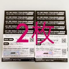 "Thumbnail of ""JO1 challenger シリアル 応募抽選券 2枚"""