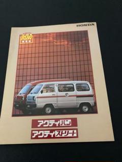 "Thumbnail of ""【国産旧車カタログ】ホンダ アクティ バン   ストリート"""