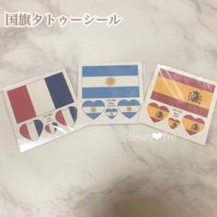 """Thumbnail of """"アルゼンチン フランス スペイン 国旗 タトゥーシール フェイスシール ♡ 新品"""""""