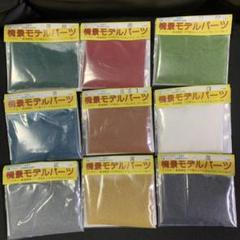 "Thumbnail of ""希少【ジャンク品】模型用カラーパウダー9色セット【情景・ディオラマ】"""