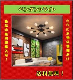 "Thumbnail of ""ペンダントライト 8灯 北欧風 アンティーク レトロスタイル 天井照明"""