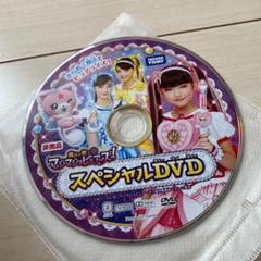 """Thumbnail of """"魔法戦士 マジマジョピュアーズ スペシャルDVD"""""""