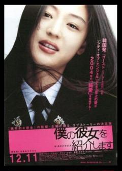 "Thumbnail of ""僕の彼女を紹介します 特別版('04韓国)〈初回限定生産・2枚組〉"""