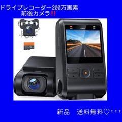 "Thumbnail of ""【2021進化版】ドライブレコーダー200万画素 1080PフルHD 前後カメラ"""