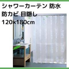 "Thumbnail of ""シャワーカーテン 防水 防カビ 目隠し 120×180cm 247"""