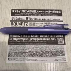 "Thumbnail of ""ラブライブ!虹ヶ咲学園スクールアイドル同好会 QU4RTZシリアル"""