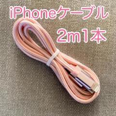 iPhone用の充電ケーブル  2mローズゴールド1本