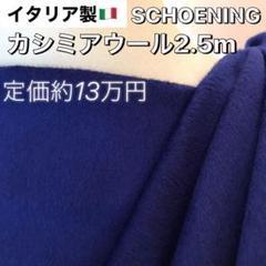 "Thumbnail of ""No.1322 イタリア製 定価約13万円 カシミア ウール ロイヤルブルー"""
