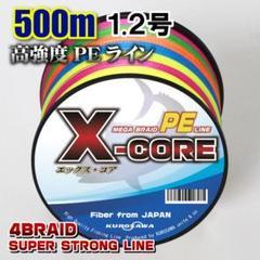 """Thumbnail of """"高強度PEラインX-CORE1.2号20lb 500m巻き!5色マルチカラー!"""""""