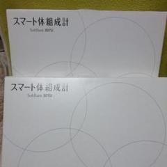 "Thumbnail of ""体組成計 Softbank 301si ソフトバンク 2台"""