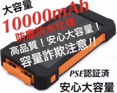 "Thumbnail of ""android iPhone 大容量ソーラーモバイルバッテリー10000mAh"""