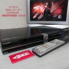 "Thumbnail of ""ミツビシ HDDレコーダー DVR-BZ250  2番組同時録画  500GB"""