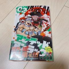 """Thumbnail of """"アンデッドアンラック 2巻 初版"""""""