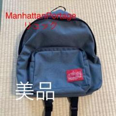 """Thumbnail of """"【最終値下げ】ManhattanPortage リュック"""""""