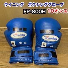 "Thumbnail of ""ウイニング アマ用ボクシンググローブ 10オンス FP-800H"""