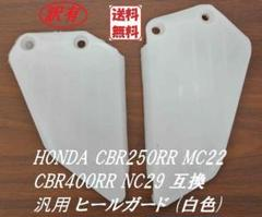 "Thumbnail of ""訳有 ★ ホンダ MC22 NC29 バイク 互換 ヒールガード 白"""