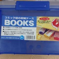 "Thumbnail of ""コミック誌の収納ケース BOOKS"""