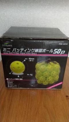 "Thumbnail of ""ミニ バッティング練習ボール 50P"""