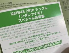 "Thumbnail of ""シダレヤナギ購入特典 応募券1枚"""