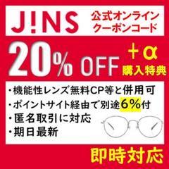 "Thumbnail of ""JINS ジンズ20%オフ クーポン割引券 ビックカメラ"""