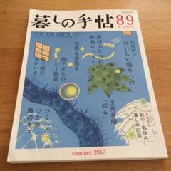"Thumbnail of ""暮しの手帖 2017 夏"""