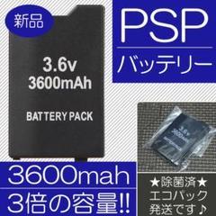 """Thumbnail of """"4 PSP バッテリー パック 3600mAh"""""""