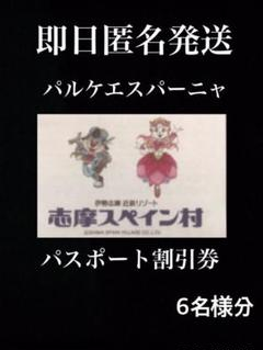 """Thumbnail of """"志摩スペイン村 パルケエスパーニャ 6名様"""""""