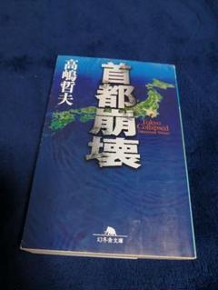 "Thumbnail of ""首都崩壊"""