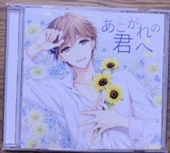 "Thumbnail of ""あこがれの君へ  テトラポット登【本編CDのみ】"""