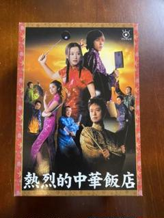 "Thumbnail of ""嵐 二宮和也 熱烈的中華飯店 DVD-BOX〈4枚組〉"""