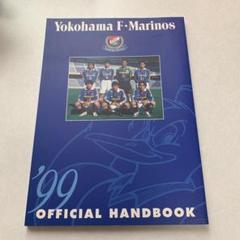 "Thumbnail of ""横浜F・マリノス オフィシャルハンドブック 1999年【値下げ中】"""