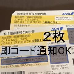 "Thumbnail of ""①◆すぐコード通知可能◆ ANA 株主優待券 2枚"""