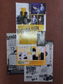 "Thumbnail of ""フラワーズ9月号  BANANA FISH(バナナフィッシュ)関連 切り抜き4枚"""