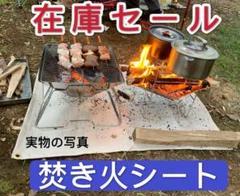 """Thumbnail of """"焚き火台シート、焚き火シート、スパッタシート、防火シート、サイズ87x67cm"""""""