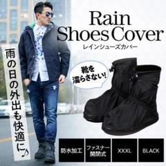 "Thumbnail of ""☆セール☆ レイン シューズカバー 靴カバー ブラックXXXL"""