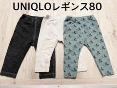"Thumbnail of ""ユニクロ レギンス80"""