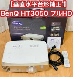 "Thumbnail of ""【垂直水平台形補正 フルHD】BenQ HT3050 FHD プロジェクター"""