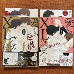 "Thumbnail of ""【BL】愛しのXLサイズ・続、続々《限定版》SET"""