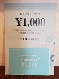 "Thumbnail of ""ベルメゾン 1000円クーポン"""