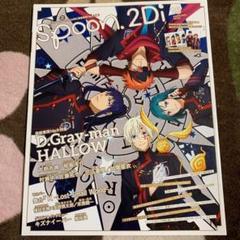 "Thumbnail of ""spoon.2Di vol.15"""