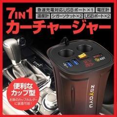 "Thumbnail of ""マルチ車載シガーアダプタ 7in1 カップ型 カーチャージャー 急速充電対応"""